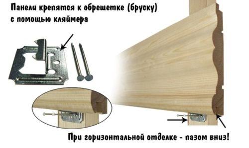 sposoby_krepleniya_vagonki_03